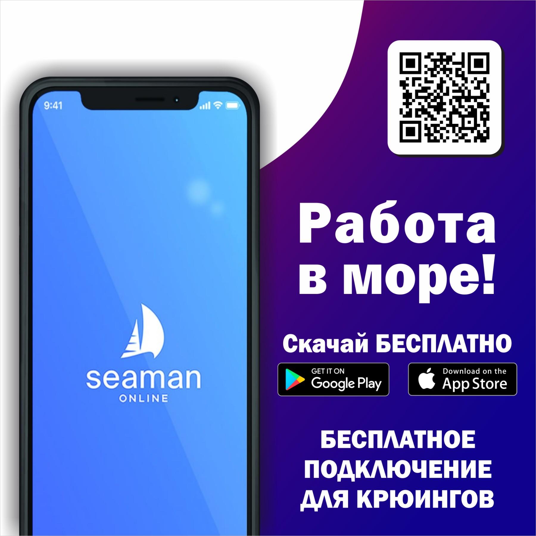 Seaman Online